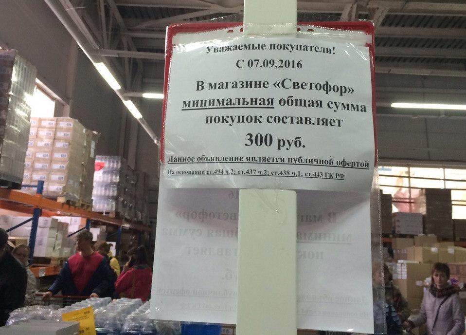 Барнаульский «Светофор» заставили отменить предел напокупки
