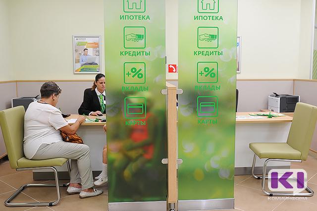 Сберегательный банк объявил о понижении ставок попотребительским кредитам до13,9%