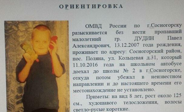 Полиция Сосногорска ищет 8-летнего Павла Дудина