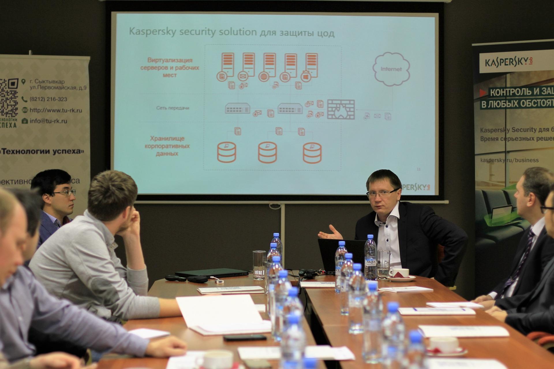 В Сыктывкаре прошла серия мероприятий, посвященных вопросам защиты информационных систем
