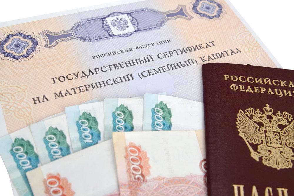 Заканчивается срок подачи заявления навыплату 25 тыс. руб. изматеринского капитала