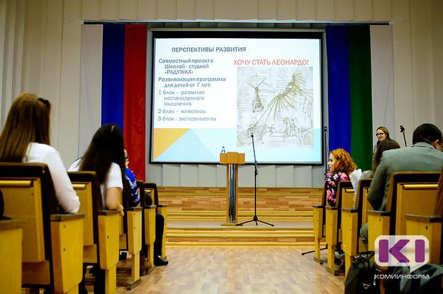 В Сыктывкаре представили самые успешные бизнес-проекты в социальной сфере