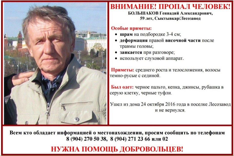 В Сыктывкарском районе Лесозавод разыскивают 59-летнего Геннадия Большакова