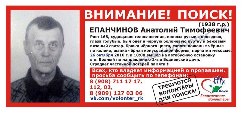 В районе дач под Ухтой пропал 78-летний Анатолий Епанчинов