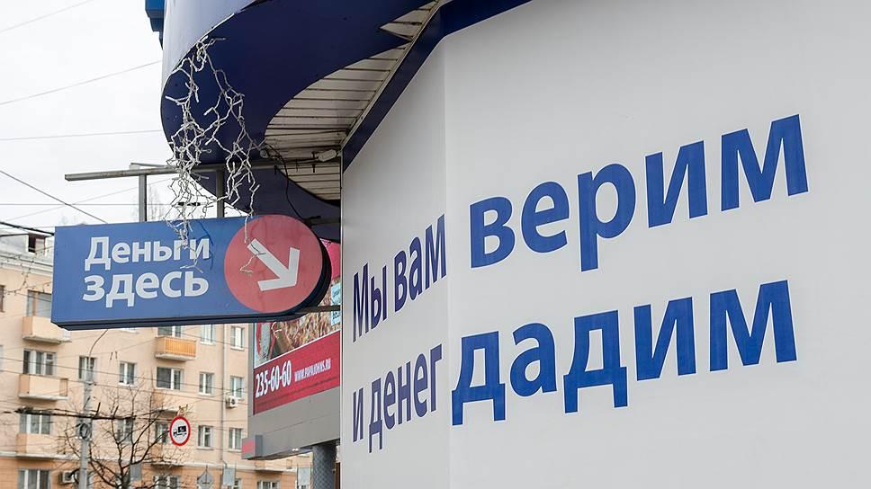 Вкладчиков микрофинансовых организаций защитят как банковских