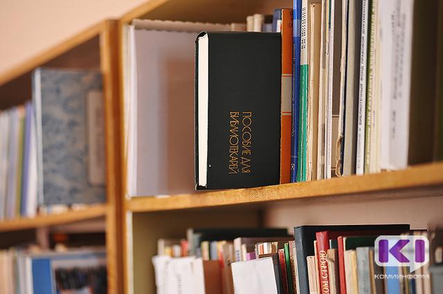 Республика Коми обратилась в Минкультуры России за помощью в приобретении библиомобиля