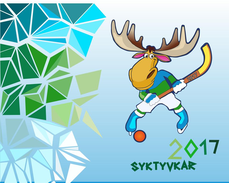 Началось интернет-голосование конкурса на создание символики Первенства мира по хоккею с мячом среди юниоров