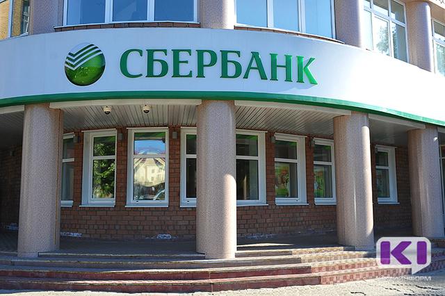Коми отделение Сбербанка приглашает сыктывкарцев на Ярмарку недвижимости
