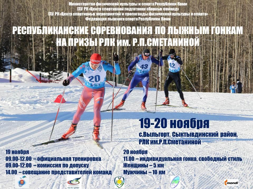 На Республиканском лыжном комплексе пройдут первые в новом сезоне лыжные гонки
