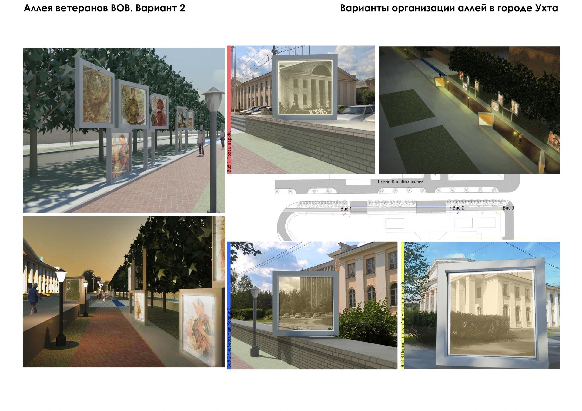 Ухтинцы могут выбрать идеи для изменения облика города