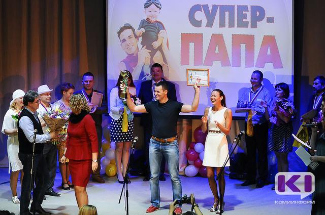 В РФ выберут лучшего «Папу года— 2016»