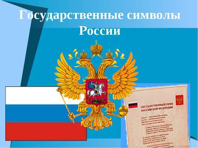 Школьники Коми посоревнуются в знании государственных символов России