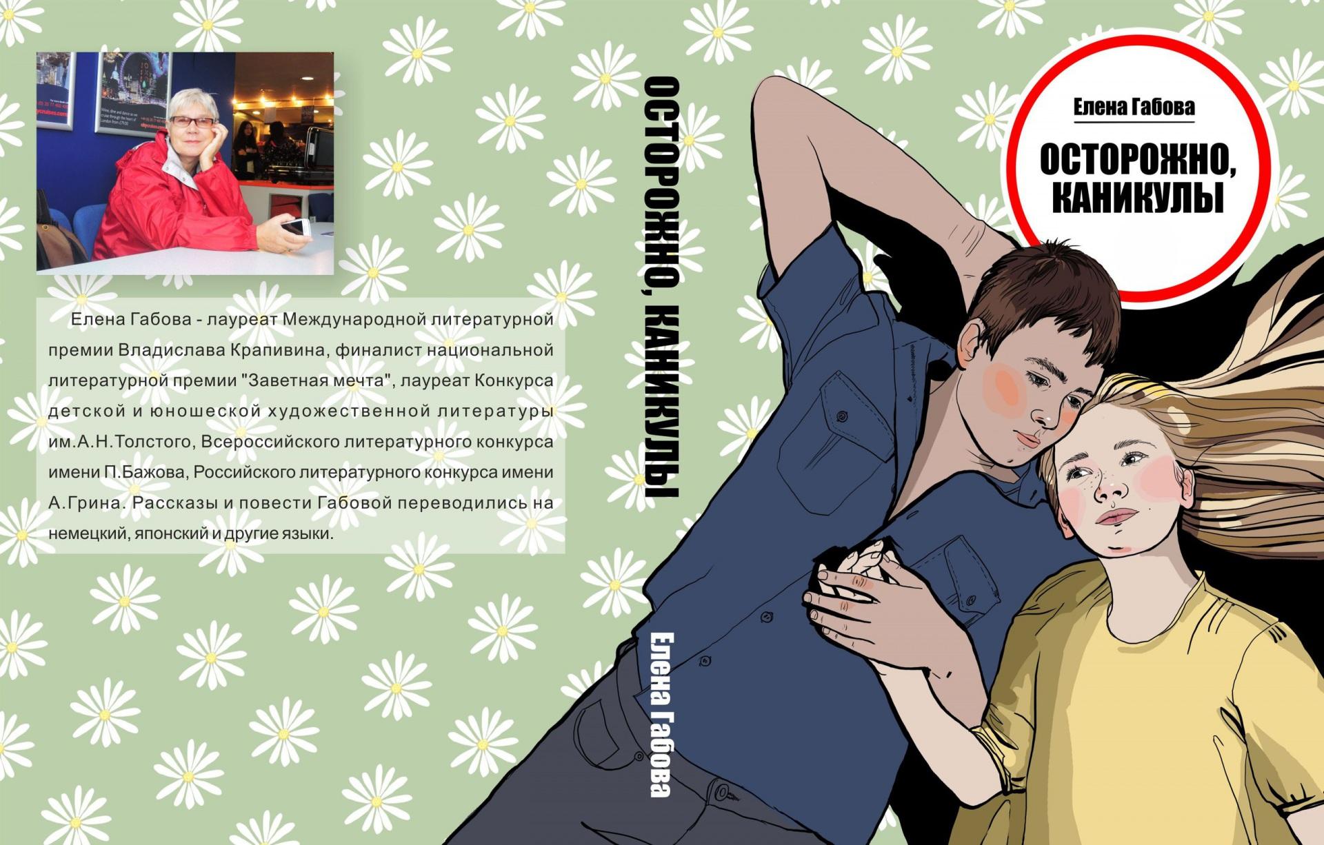В Коми вышла книга об опасных каникулах