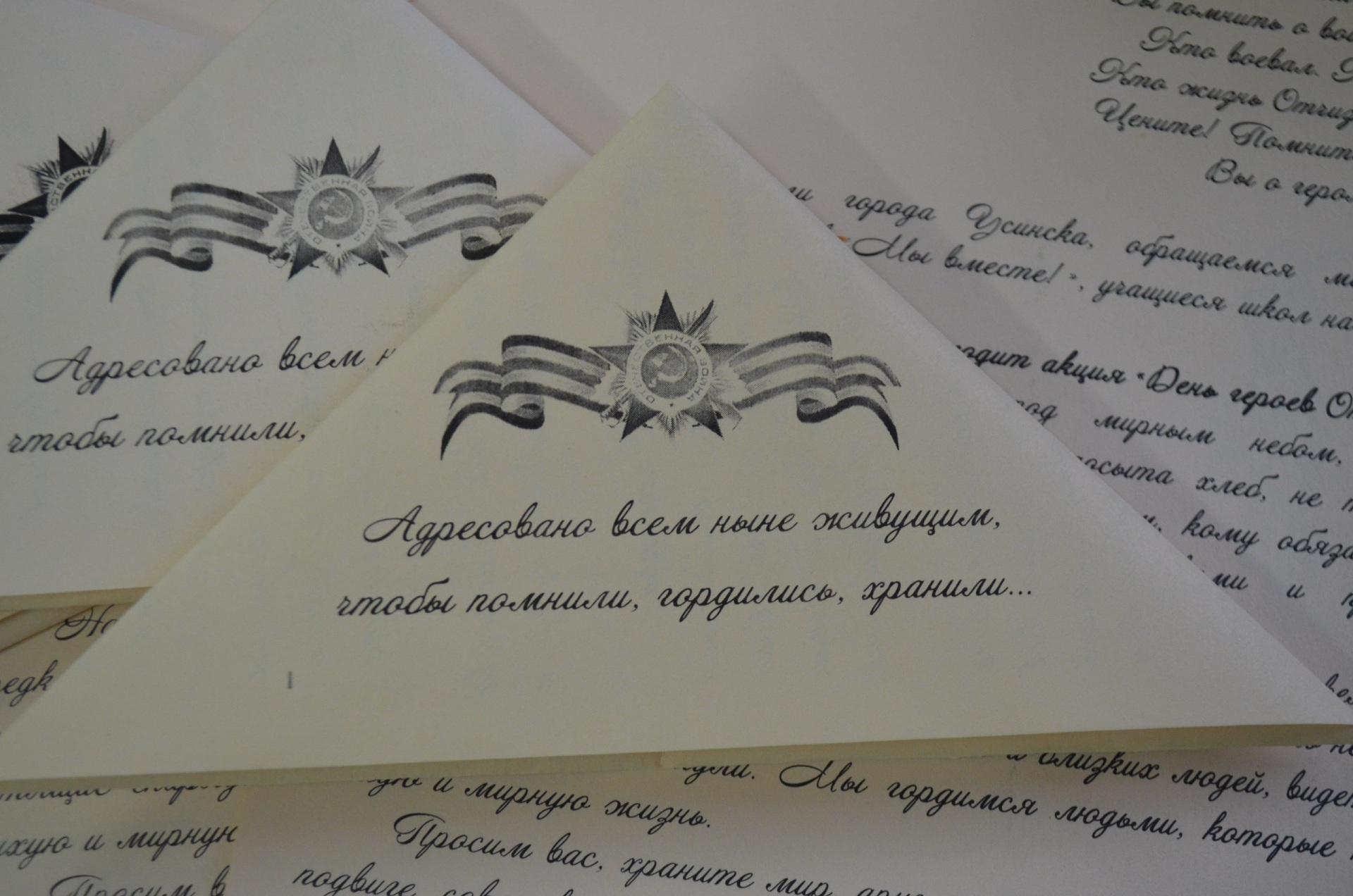 Российское движение школьников Усинска готовит акцию ко Дню героев Отечества
