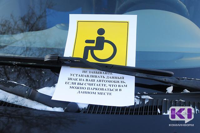 Сыктывкарские автолюбители продолжают парковаться в местах для людей с инвалидностью