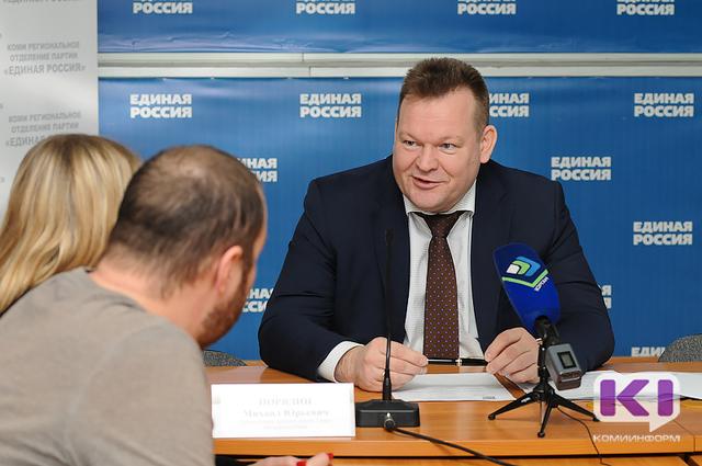 Михаил Порядин: все специалисты-эксперты Минприроды Коми сохранят работу