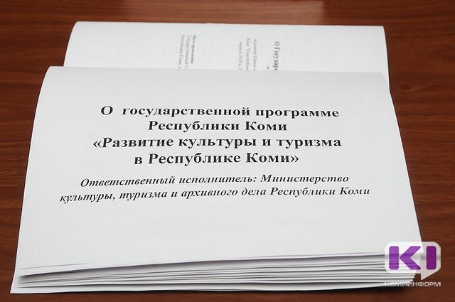 В Коми региональные парламентарии отказались рассматривать госпрограмму по развитию культуры в отсутствие профильного министра
