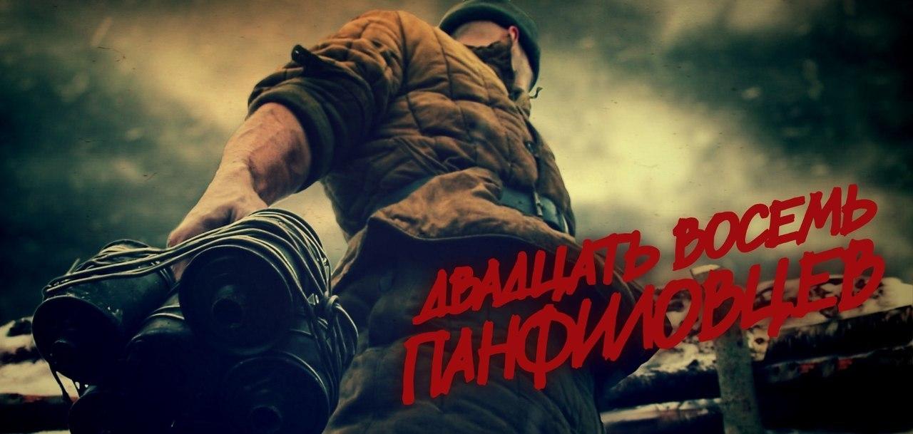 """Фильм """"28 панфиловцев"""", снятый на народные деньги, собрал за две недели в прокате более 300 миллионов рублей"""