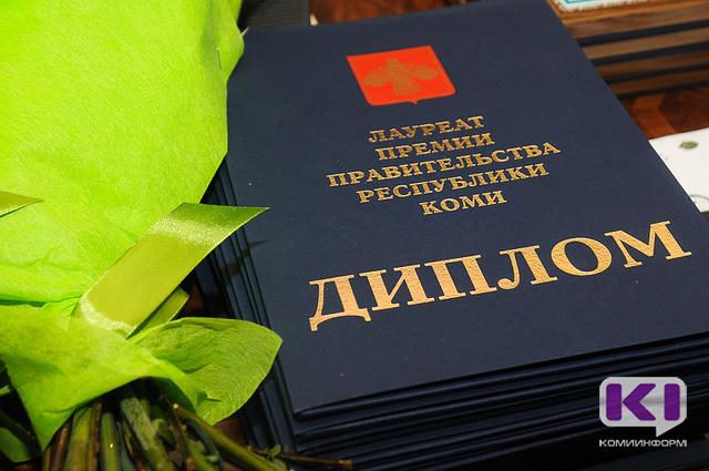 В Коми представители науки, культуры и искусства, а также литераторы удостоены правительственной премии