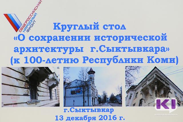 В Сыктывкаре обсудили сохранение исторической архитектуры и ремонт домов в старом городе