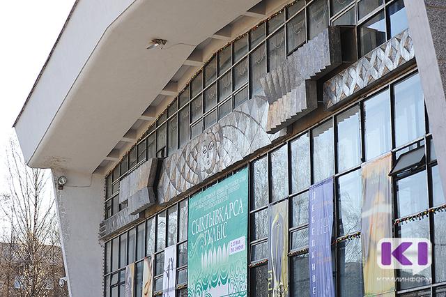 В Коми депутаты не смогли убедить чиновников отказаться от проекта по реконструкции Театра оперы и балета