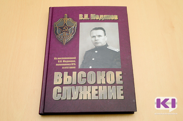 Удивительные факты из история ФСБ прочтут жители Коми в книге воспоминании полковника КГБ