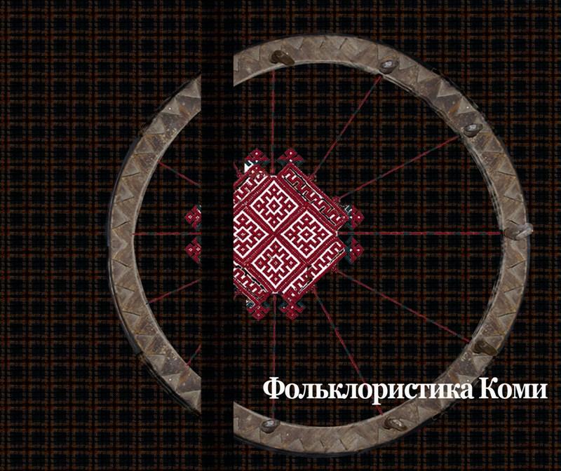 В Эстонии презентовали книгу по коми фольклористике