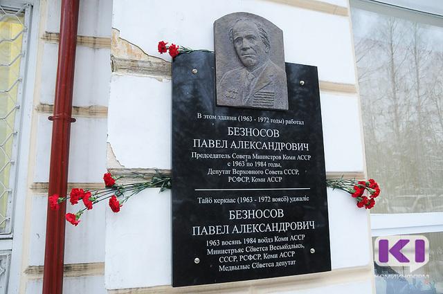 В Сыктывкаре открыли мемориальную доску председателю Совета министров Коми АССР Павлу Безносову