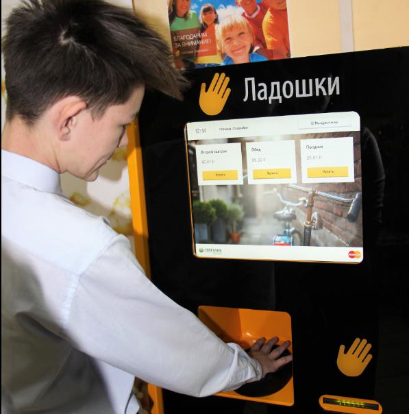 Сбербанк представил инновационную систему оплаты школьного питания