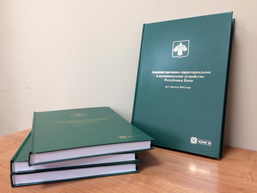 В Коми издан справочник административно-территориального и муниципального устройства