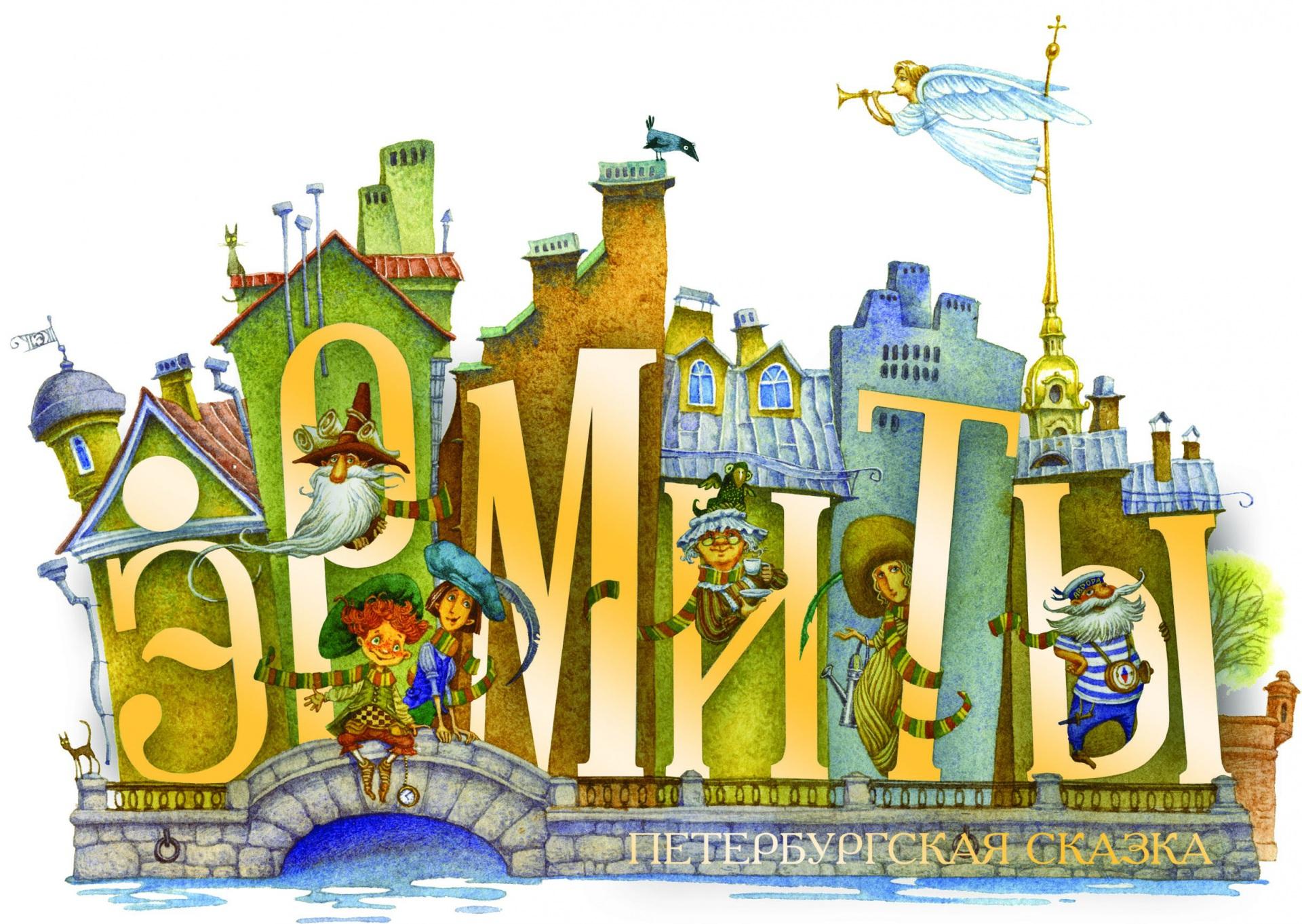 Эрмиты - Петербургская сказка