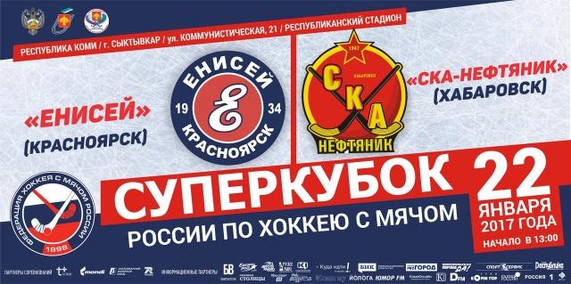 К проведению Суперкубка России по хоккею с мячом в Сыктывкаре все готово