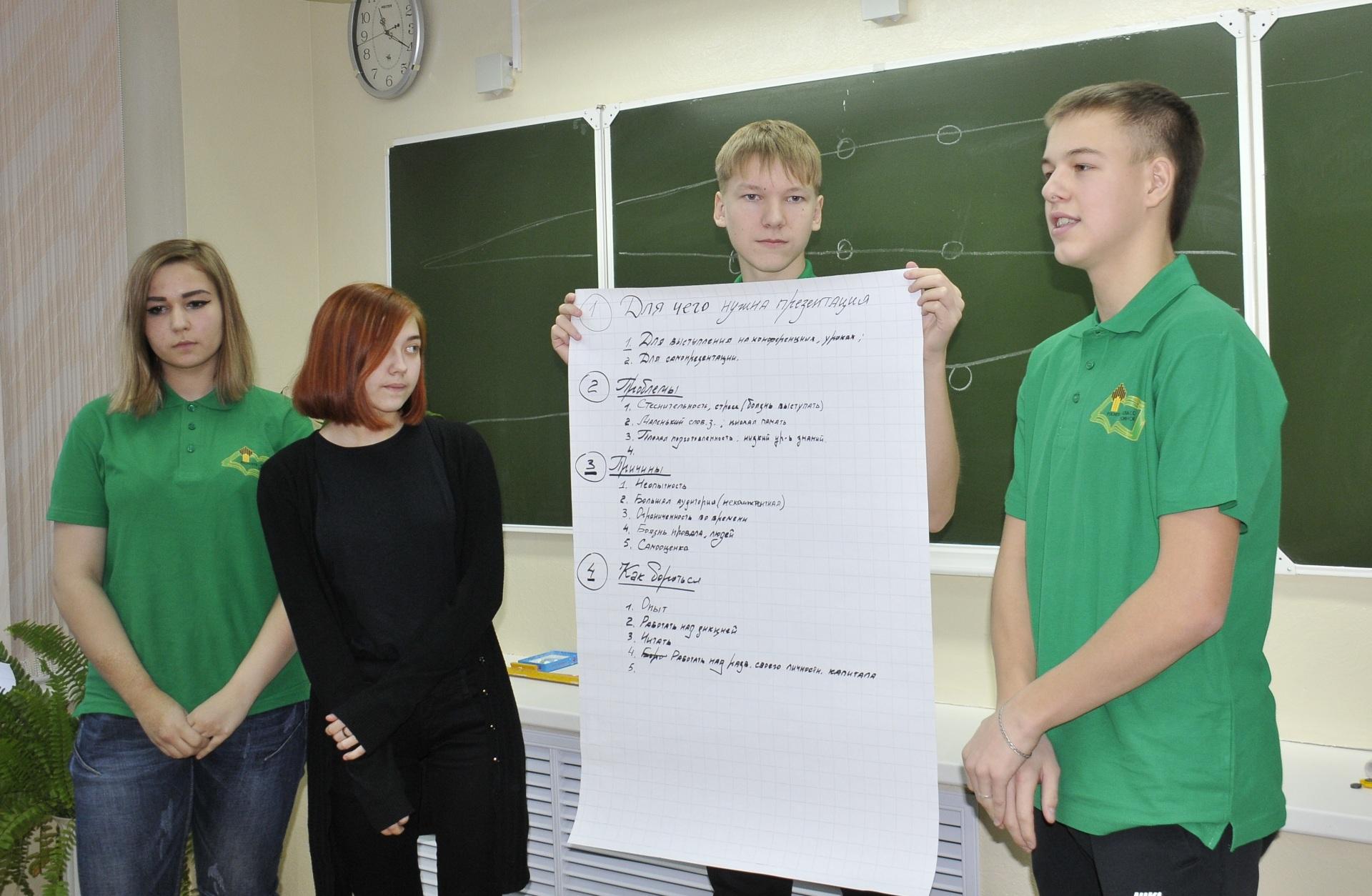 Роснефть научила усинских школьников искусству презентации