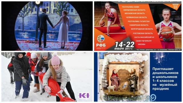 Куда сходить на выходные в Сыктывкаре 14 и 15 января