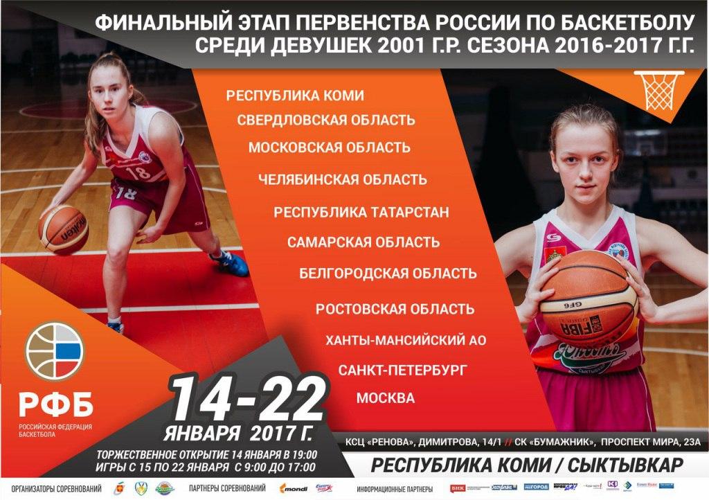 Финальный этап Первенства России по баскетболу среди девушек 2001 года рождения будет транслироваться в прямом эфире