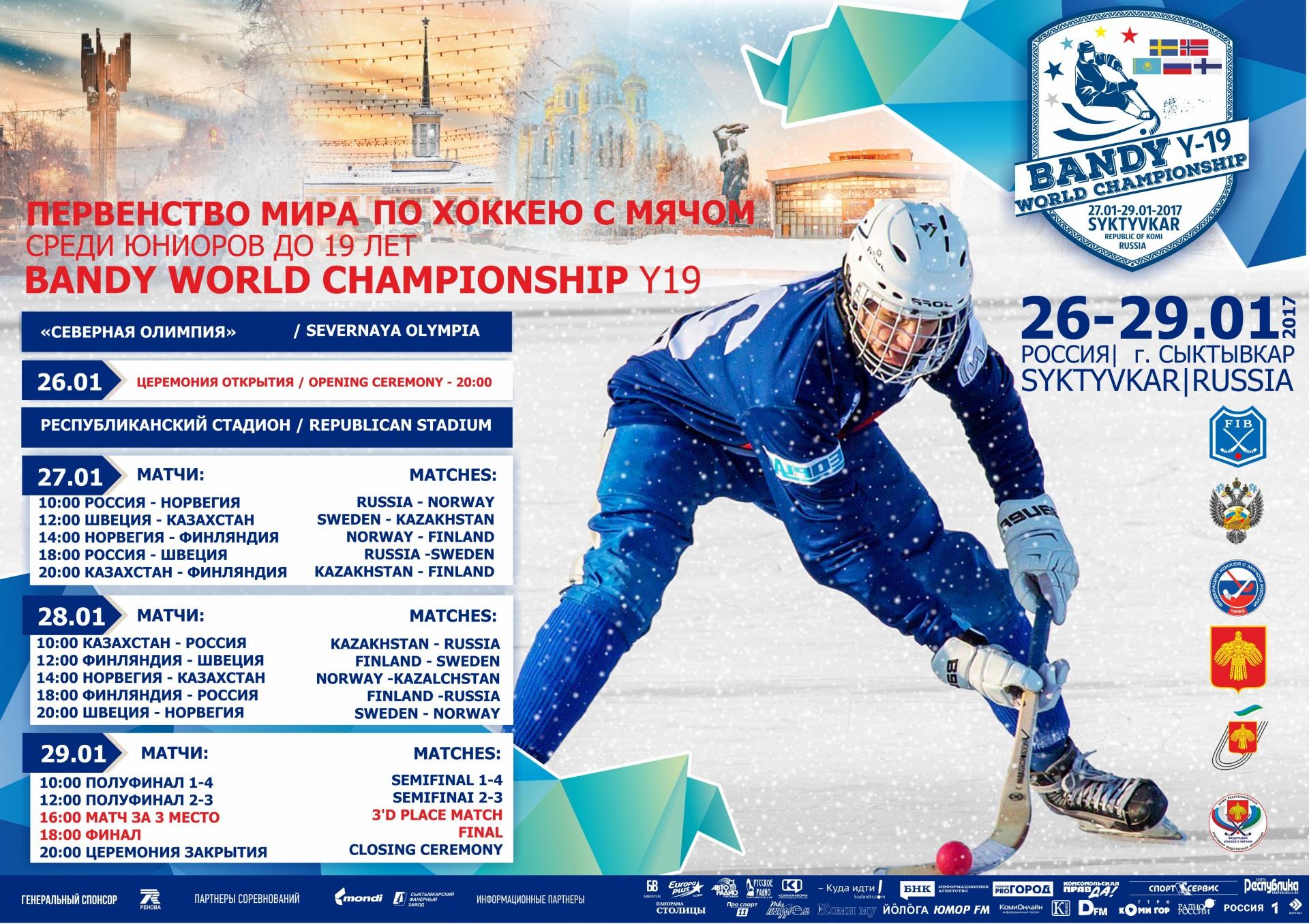 Юниорская сборная России проведет в Сыктывкаре тренировочный сбор