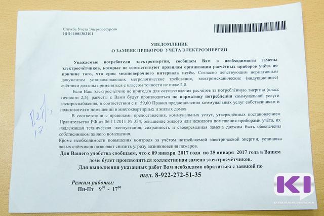 Закон о замене и поверке электросчетчикасчетчика Спустимся