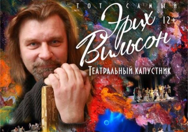 Юбилей главного художника драмтеатра Коми отметят творческим вечером