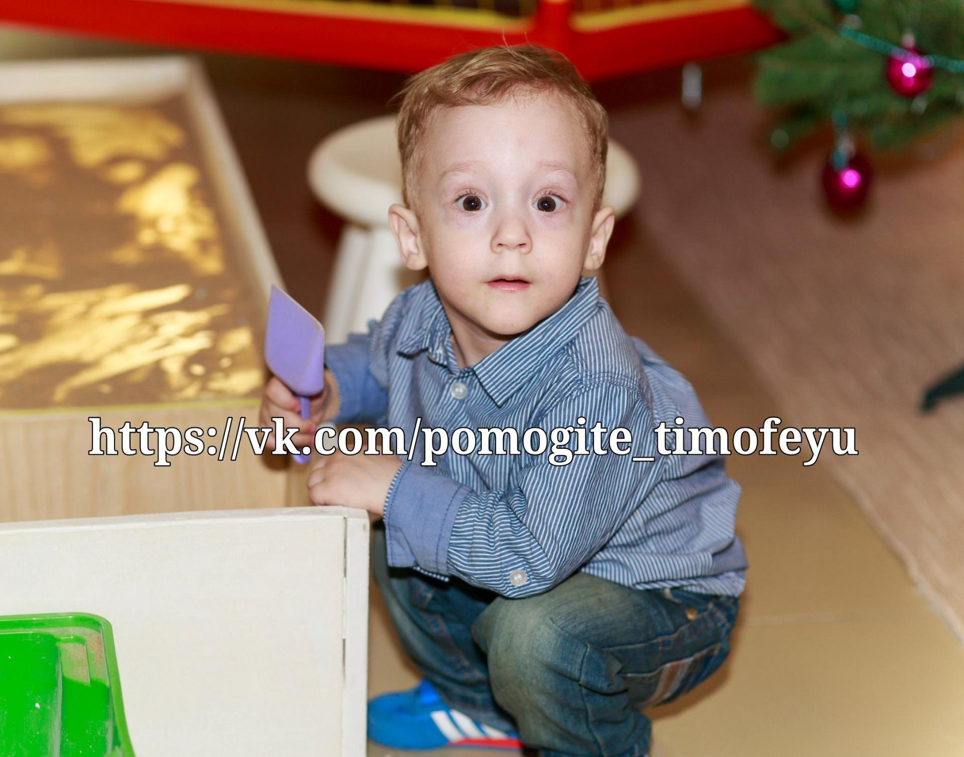 На лечение трехлетнего Тимофея Звягинцева из Сыктывкара собрана половина необходимой суммы