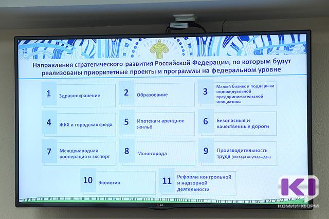 Коми примет участие в реализации проектов стратегического развития Российской Федерации