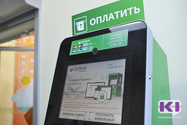 Жители Койгородского района просят увеличить количество банкоматов