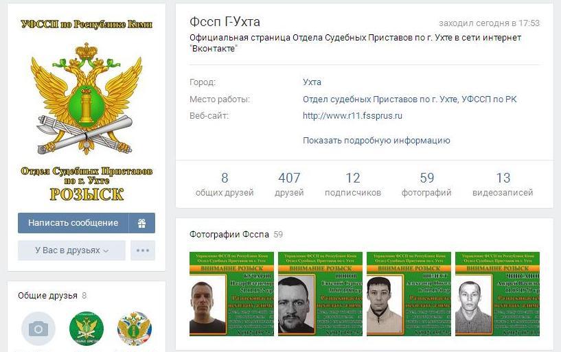 Приставы Коми внедрились в социальные сети