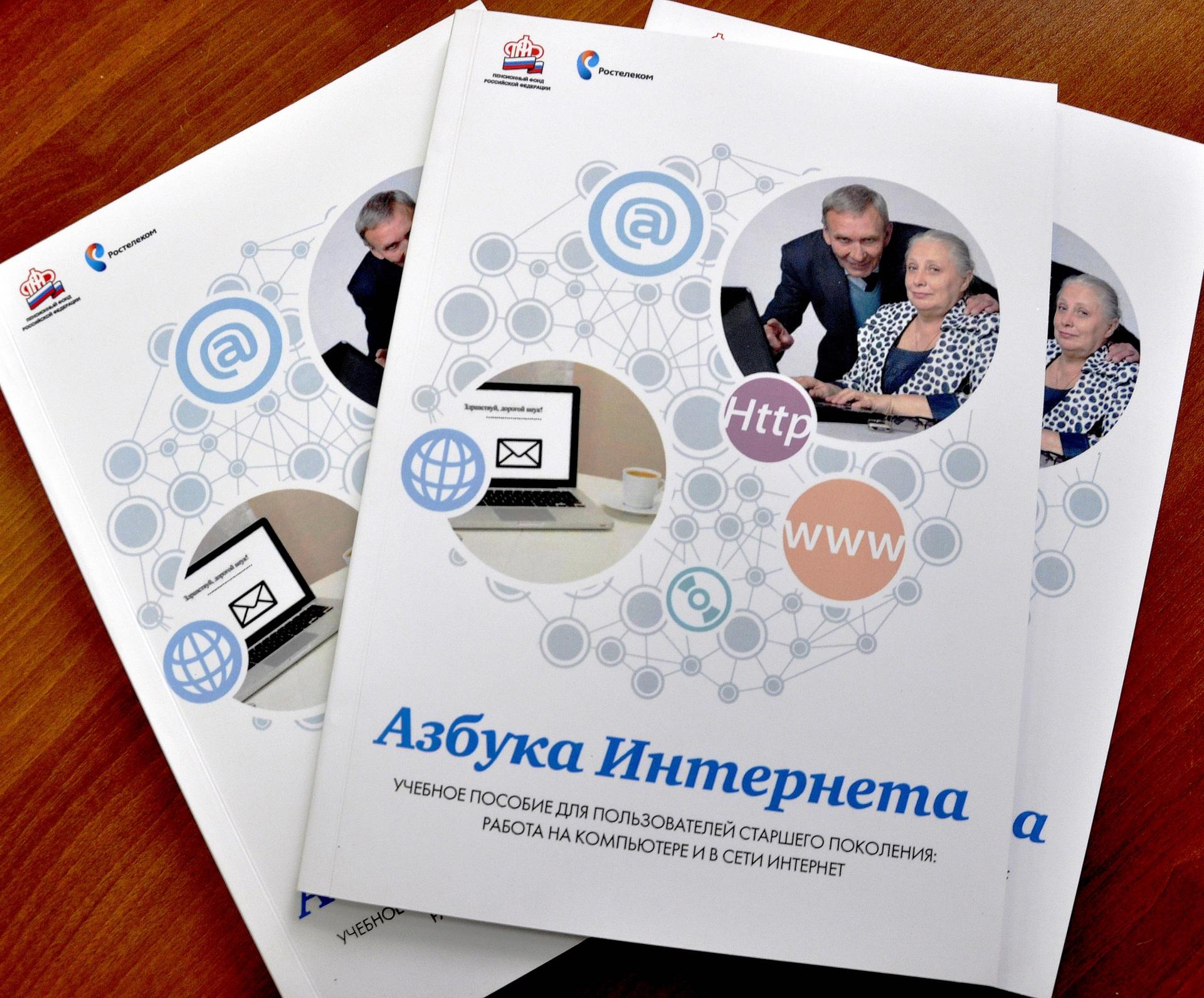 Представители Коми приняли участие в первом семинаре для организаторов компьютерных курсов для пенсионеров