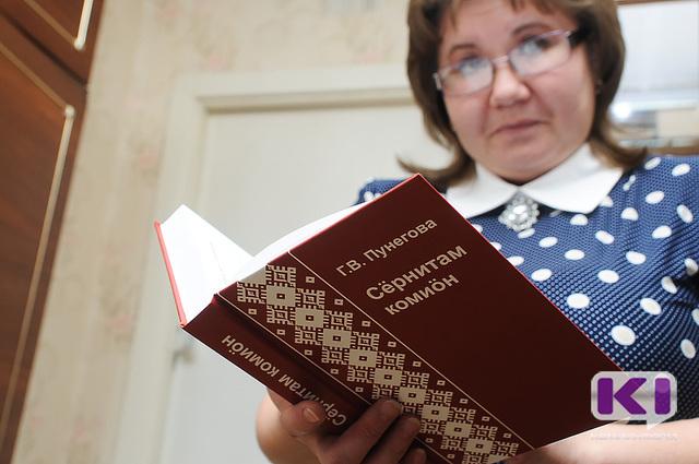 6---G.V.-Punegova-avtor-uchebnika-Sernitam-komion.jpg