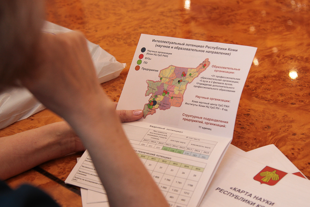 В Коми создан прототип Карты науки региона