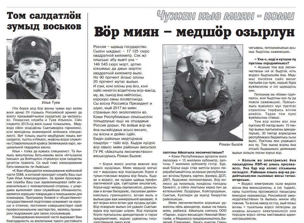 Районка Усть-Вымского района возобновила выпуск полос на коми языке