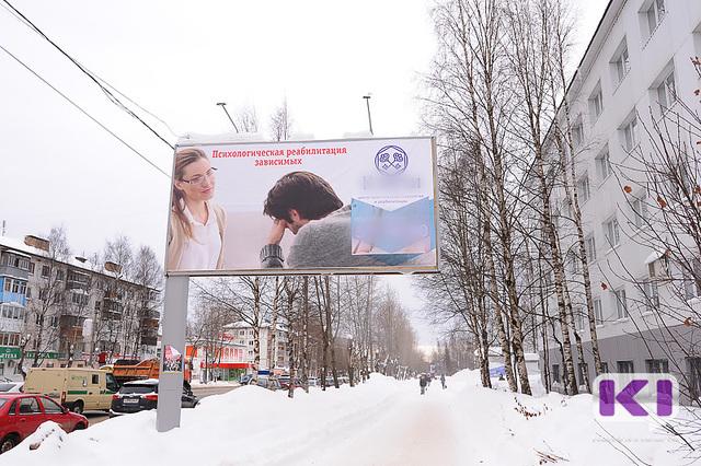 В Коми инвентаризируют объекты наружной рекламы