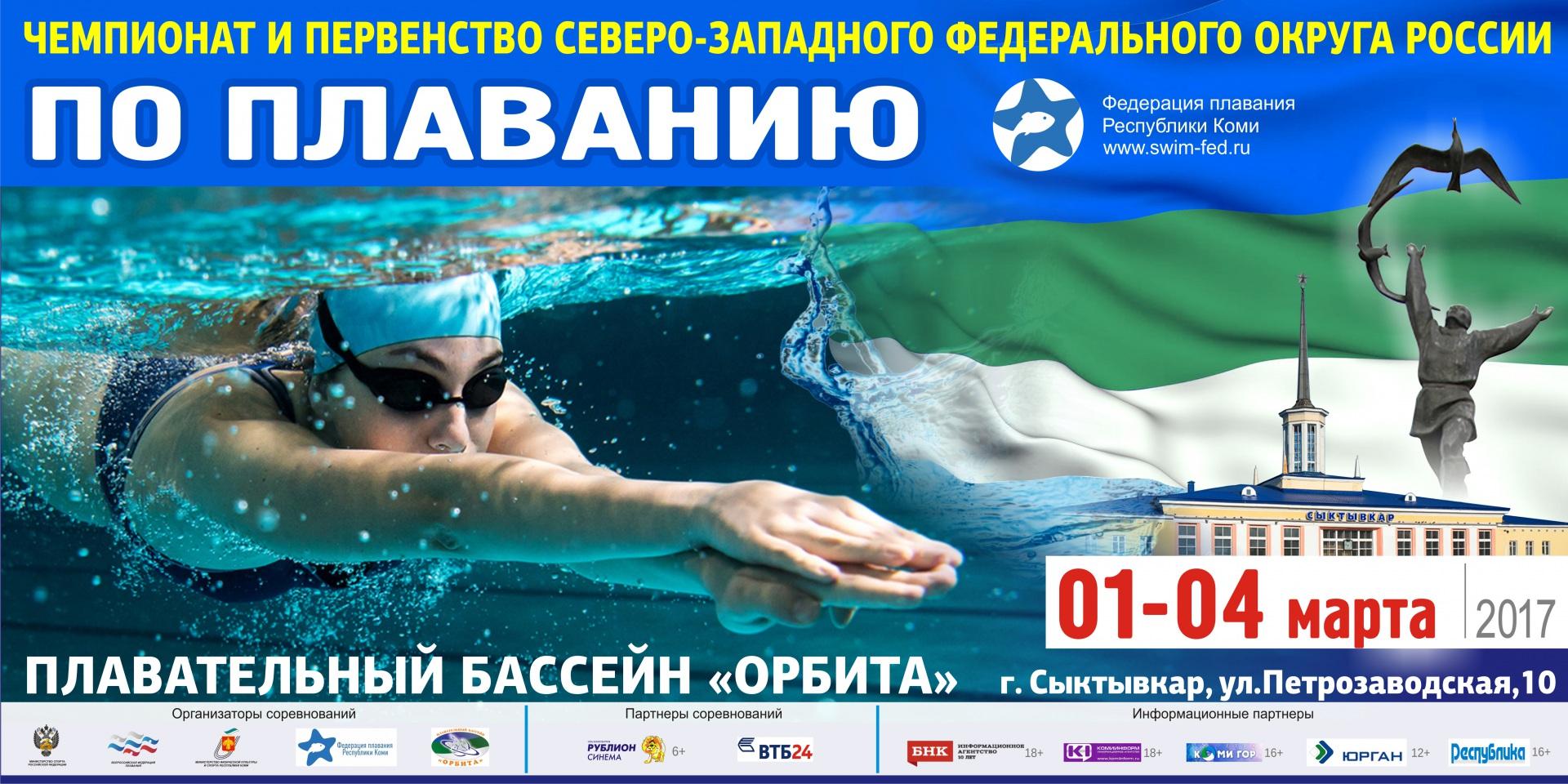 Более двухсот пловцов Северо-Запада России примут участие в зональных соревнованиях в Сыктывкаре