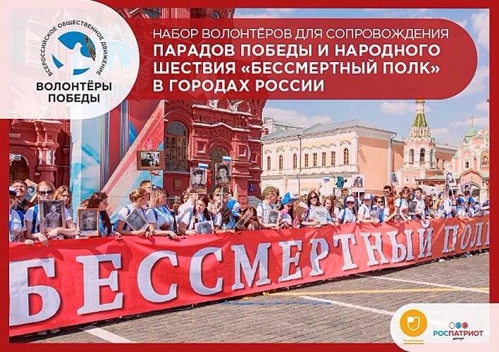 ВВолгограде объявлен набор волонтеров для участия в празднествах коДню Победы