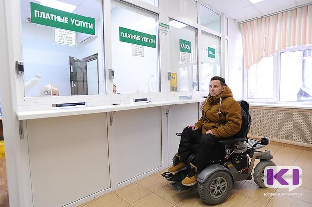 Консультативно-диагностический центр в Сыктывкаре стал доступен для граждан с инвалидностью